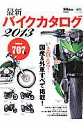 【送料無料】最新バイクカタログ(2013)