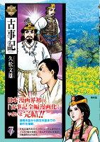 まんがで読む古事記 7巻