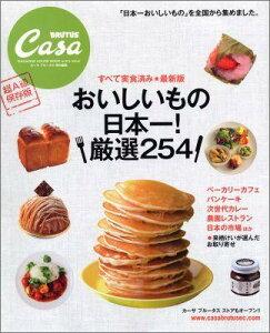 【送料無料】Casa BRUTUS特別編集 おいしいもの日本一!厳選254