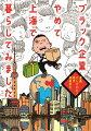 ブラック企業やめて上海で働いてみました アラフォーオヤジの中国無謀就職記