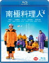 南極料理人【Blu-ray】 [ 堺雅人 ]