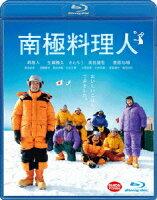 南極料理人【Blu-ray】