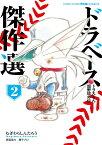 ドラベース ドラえもん超野球外伝 傑作選 2 (てんとう虫コミックス〔スペシャル〕) [ むぎわら しんたろう ]