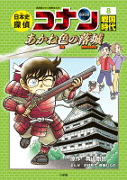 日本史探偵コナン 8 戦国時代