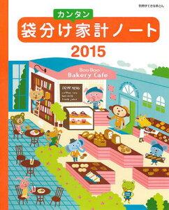 【楽天ブックスならいつでも送料無料】袋分けカンタン家計ノート(2015)