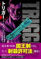 トリガー【新装完全版】第三集(3)