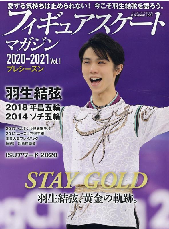 產品詳細資料,|フィギュアスケートマガジン2020-2021(Vol.1) プレシーズン 羽生結弦黄金の軌跡。 (…