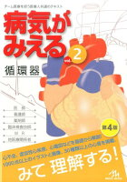 病気がみえる vol.2