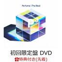 """【先着特典】Perfume The Best """"P Cubed"""" (初回限定盤 3CD+DVD) (A4クリアファイル付き) [ Perfume ]"""