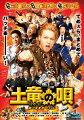 土竜の唄 潜入捜査官 REIJI スタンダード・エディション【Blu-ray】