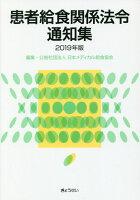 患者給食関係法令通知集(2019年版)