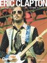 Guitar magazine Archives(Vol.2) ギター・マガジン総集版 エリック・クラプトン (Rittor Music Mook Guitar magaz)