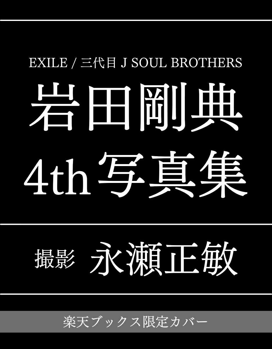 【楽天ブックス限定特典】岩田剛典4th写真集(限定カバー)