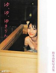 【送料無料】柏木由紀写真集『ゆ、ゆ、ゆきりん・・・』