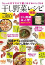 【バーゲン本】干し野菜レシピ ちょっと干すだけで驚くほどおいしくなる (ぴあmook) [ 田中可奈 ...