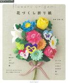 花づくし折り紙