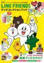 LINE FRIENDS グッズコレクションブック