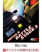 【楽天ブックス限定先着特典】INITIAL D BATTLE STAGE 3【Blu-ray】(ロゴクリアステッカー)