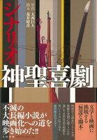 【バーゲン本】シナリオ神聖喜劇