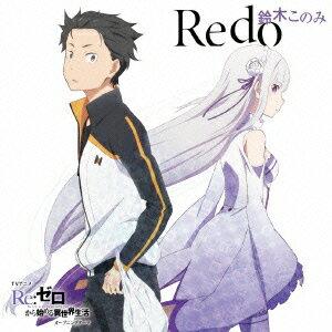 TVアニメ「 Re:ゼロから始める異世界生活 」オープニングテーマ「 Redo 」画像