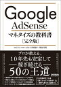 Google AdSense マネタイズの教科書[完全版] [ のんくら(早川修) ]
