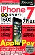 iPhone 7 & 7 Plus完全操作ガイド150ワザ(docomo対応版)