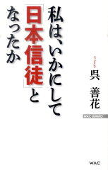【楽天ブックスならいつでも送料無料】私は、いかにして「日本信徒」となったか [ 呉善花 ]