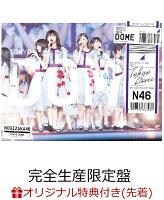 【楽天ブックス限定先着特典】真夏の全国ツアー2017 FINAL! IN TOKYO DOME(完全生産限定盤)(A5サイズクリアファイル付き)