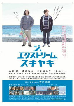 ジ、エクストリーム、スキヤキ【Blu-ray】 [ 井浦新 ]
