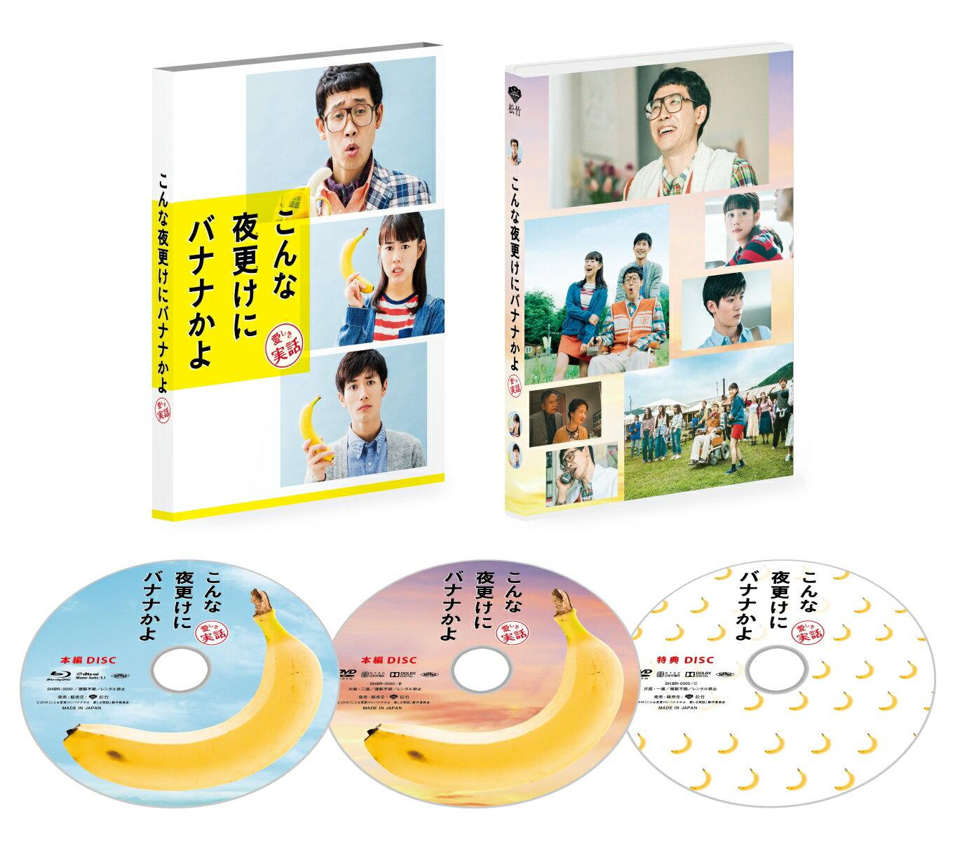こんな夜更けにバナナかよ 愛しき実話 豪華版(初回限定生産)【Blu-ray】