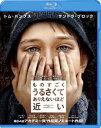 【送料無料】【BD2枚3000円5倍】ものすごくうるさくて、ありえないほど近い【Blu-ray】 [ トム...