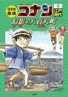 日本史探偵コナン 9 江戸時代