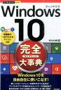 【楽天ブックスならいつでも送料無料】Windows 10完全大事典 [ 阿久津良和 ]