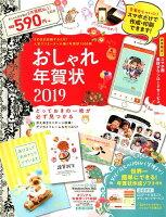 おしゃれ年賀状(2019)