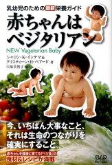 【送料無料】赤ちゃんはベジタリアン