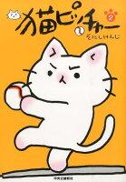 猫ピッチャー 2巻