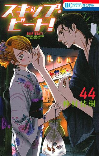 少女, 白泉社 花とゆめC ! 44