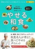 増補ハンディ版 やせる和食ー野崎さんのおいしいかさ増しダイエットレシピ