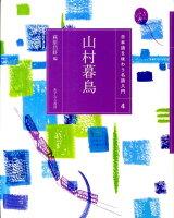 日本語を味わう名詩入門(4)(9784751526446)