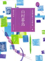 (4)山村暮鳥(9784751526446)