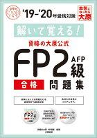 解いて覚える!資格の大原公式FP2級AFP合格問題集('19-'20年)