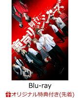 【楽天ブックス限定先着特典】舞台「東京リベンジャーズ」【Blu-ray】(L判ブロマイド5枚セット)