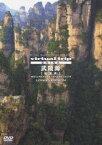 virtual trip CHINA 武陵源【張家界】 LONG VERSION [ (BGV) ]