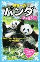 世界一のパンダファミリー 和歌山「アドベンチャーワールド」のパンダの大家族 (講