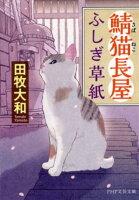 鯖猫長屋ふしぎ草紙 (PHP文芸文庫) [ 田牧大和 ]