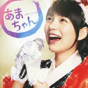 【送料無料】連続テレビ小説「あまちゃん」オリジナル・サウンドトラック 2