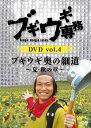 ブギウギ専務DVD vol.4 「ブギウギ 奥の細道」 〜夏・秋の章〜 [ 大地洋輔 ]