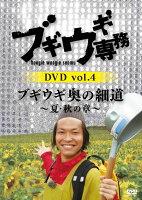 ブギウギ専務DVD vol.4 「ブギウギ 奥の細道」 〜夏・秋の章〜