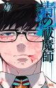 青の祓魔師 27 (ジャンプコミックス) [ 加藤 和恵 ]