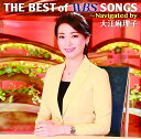 THE BEST of WBS SONGS 〜Navigated by 大江麻理子 (CD+DVD) [ (V.A.) ]
